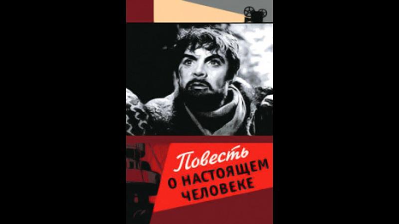 Повесть о настоящем человеке (1948)