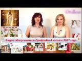 Видео обзор новинок Орифлэйм 5 каталог 2017 года.