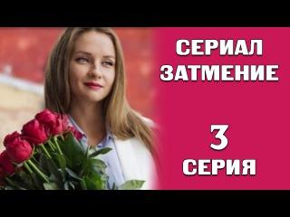 Затмение (3 серия из 8) Мелодрама сериал 2016. Премьера 2016. Русские мелодрамы