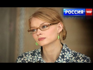 Фильм до слез! БУДЬ МОЕЙ ЖЕНОЙ Русские мелодрамы новинки 2017