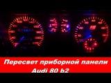 Пересвет приборных панелей (Проверка после работы) Audi 80 b2