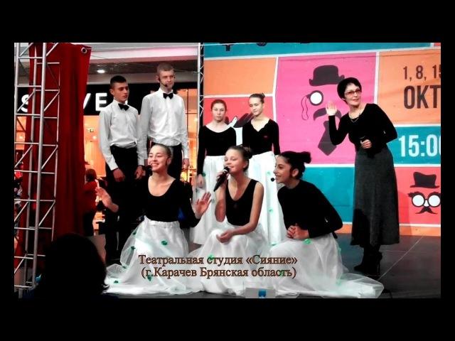 Студия «Сияние» (г.Карачев) – композиция «Рифмы и проза»
