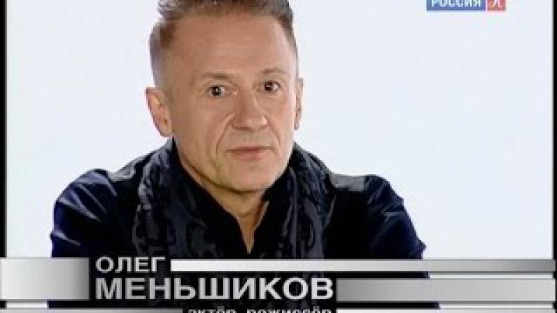 Белая студия. Олег Меньшиков (2016)