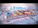 Мегапроект Ямал Бованенковское месторождение Газопровод Бованенково Ухта 2