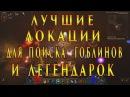 Diablo 3 : Reapers of Souls ► Лучшие Локации Для Поиска Гоблинов и Легендарных Предметов! ( 2....