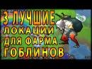 Diablo 3 : RoS ► 3 Лучшие Локации Для Быстрого Фарма Гоблинов ► ( Patch 2.4.3 )