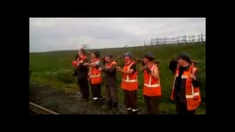 Бригадир поздравляет с днем железнодорожника путейцев Прикол