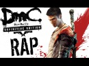 DmC Devil May Cry: Definitive Edition |Rap Song Tribute| DEFMATCH - So Let's Make Our Stand