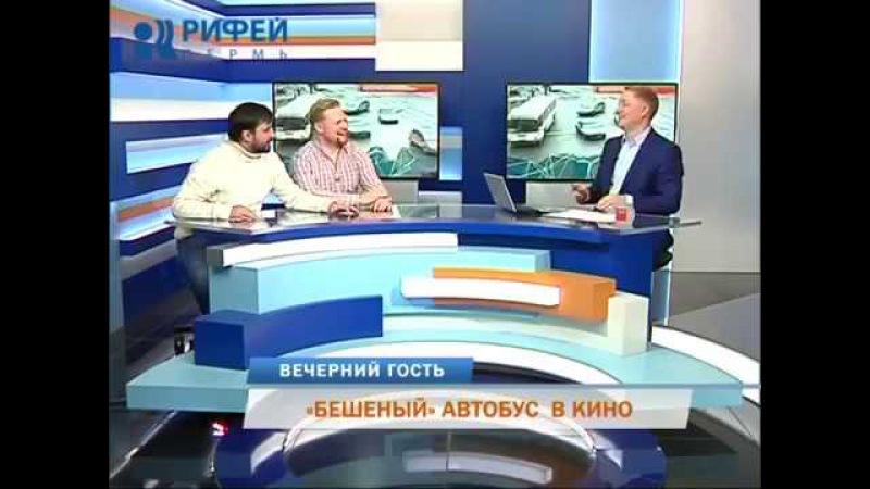 Телеканал Рифей Вечерний гость Фильм Бешеный Автобус