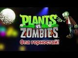 Растения против Зомби - Опа горностай! minigra.ru