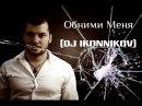 - Обними меня (DJ Ikonnikov E.x.c Version)