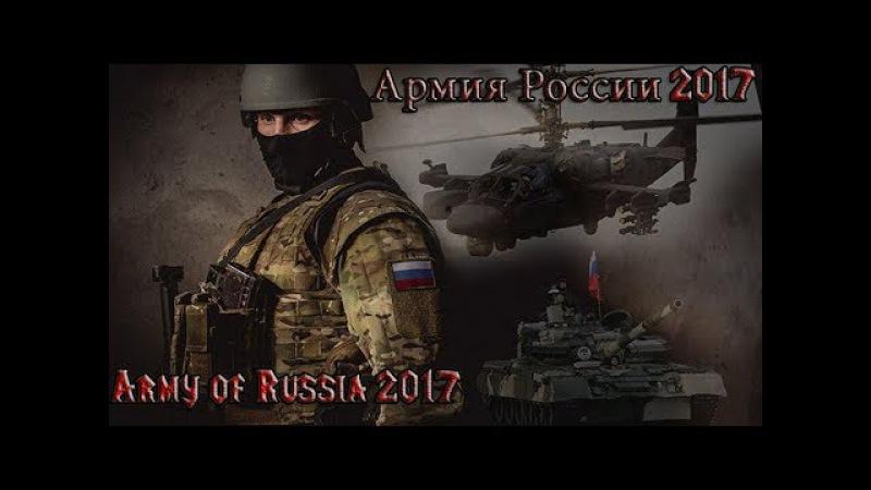 ■■■■■■★Army of Russia|Армия России 2017★■■■■■■