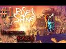 Вторжение NexGen - Rise Shine 1