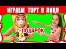 Развлечение для Детей Челлендж Торт в Лицо Веселая Игра для детей Вики Шоу