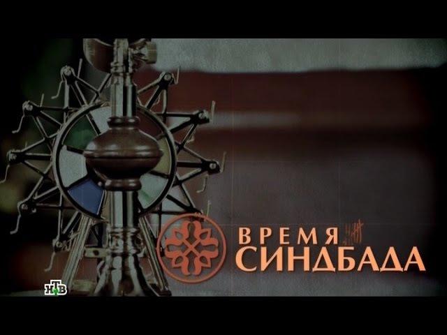 Время Синдбада 21 серия
