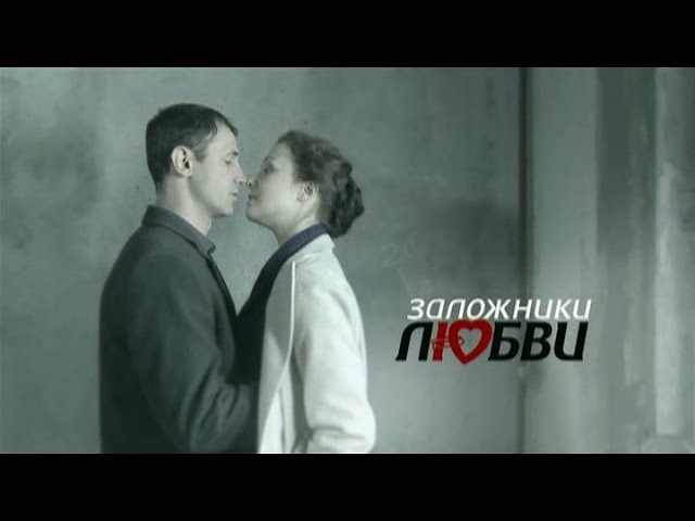 Заложники любви 6 серия
