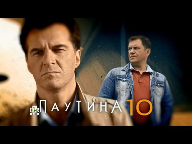 Паутина 10 сезон 13 серия