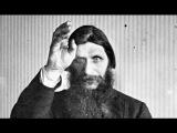 Григорий Распутин смерть святого чёрта Секретные материалы