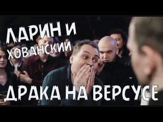 ЛАРИН УДАРИЛ ХОВАНСКОГО, А РЕСТОРАТОР ЭТО ВЫРЕЗАЛ