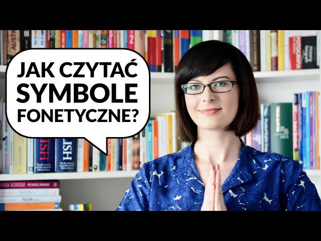 Jak czytać symbole fonetyczne? | Po Cudzemu 50