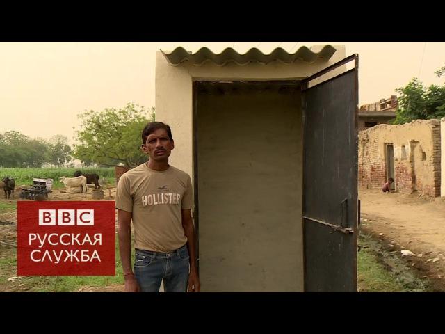 Сельские жители в Индии не хотят пользоваться туалетами