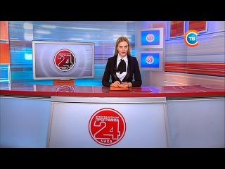 Новости 24 часа за 16.30 17.05.2017
