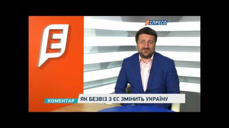 Експерти Український безвіз - хвилі міграції та сплеску злочинності не буде