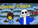 Песня Санса Undertale Animation RUS