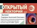Открытый лекторий МИЭТ - Адронный коллайдер в России