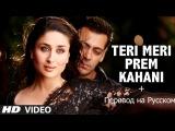 Индийский клип Салман кхан Тери мери (HD 1080р)+перевод на русском