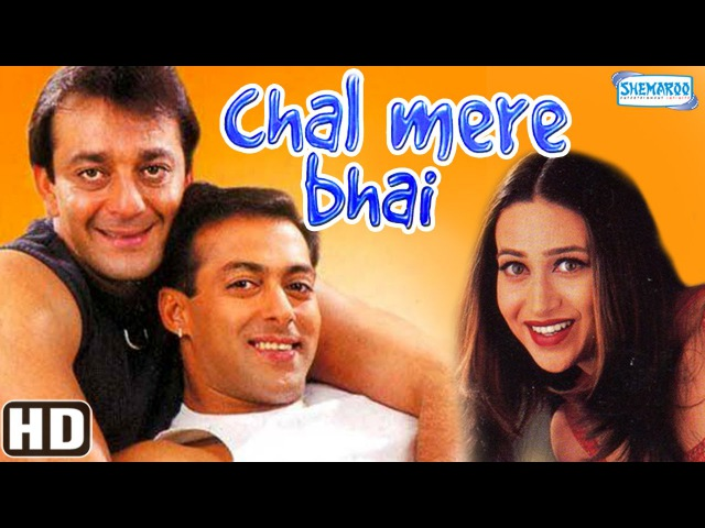 Chal Mere Bhai {HD} - Salman Khan - Sanjay Dutt - Karisma Kapoor - Full Hindi Movie