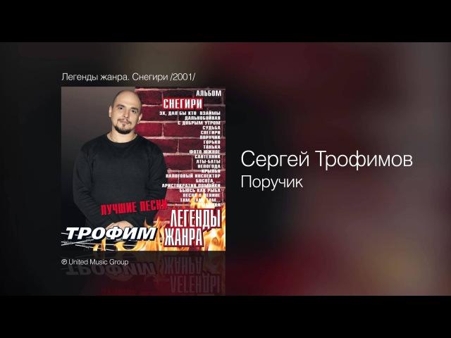 Сергей Трофимов Поручик Легенды жанра Снегири 2001