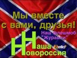 Флешмоб на канале Наша Новороссия в Zello 07.12.2016