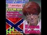 Елена Бойко на канале Наша Новороссия в Zello 07.12.2016