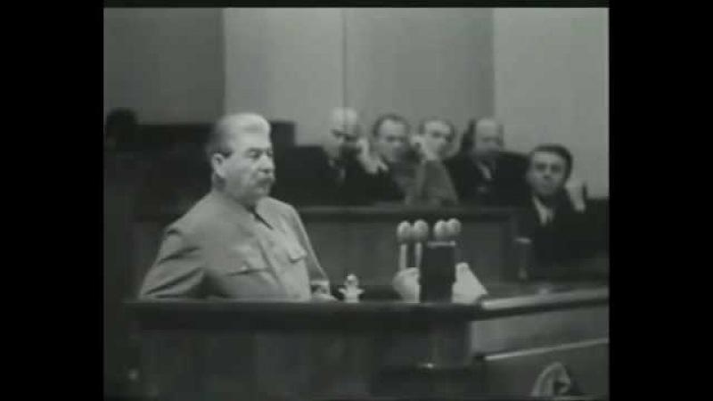 Пророческая речь Иосифа Сталина