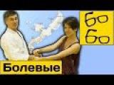 Болевые приемы в реальном бою  годзю-рю с Богданом Курилко, Виктором Панасюком ...
