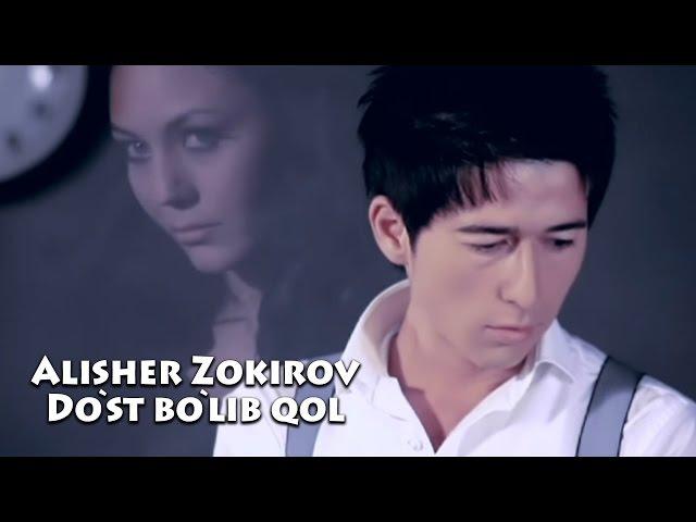 Alisher Zokirov - Do'st bo'lib qol | Алишер Зокиров - Дуст булиб кол