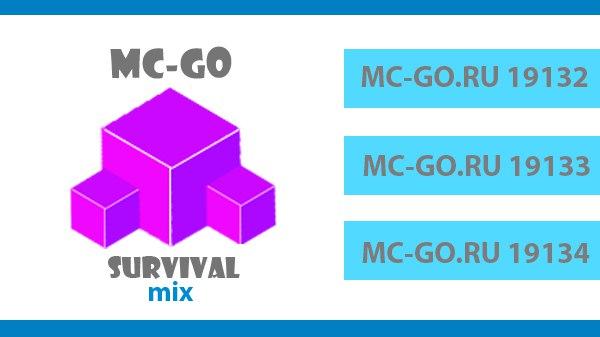 Сервер MC-GO