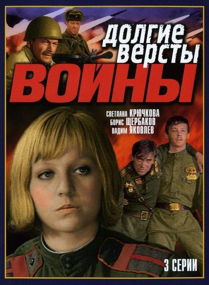 фильмы художественные великая отечественная война