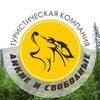 Дикие и свободные Активный отдых в России