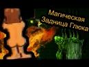 UnEpic - Магическая Задница Глюка