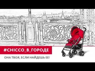 #CHICCO_В_ГОРОДЕ
