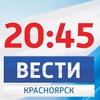 """""""ВЕСТИ - КРАСНОЯРСК"""""""