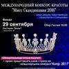 Мисс СКАНДИНАВИЯ 2016