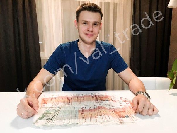 Приветствую! Я Доля Никита Максимович, проживаю в городе Оренбурге. Мне 18 лет, я женат, у меня есть маленький сын, которому уже почти 5 месяцев и еще я езжу на новой черной мазде6 2016. Я профессионально торгую на валютном рынке, этим живу и дышу. Это де