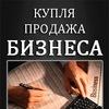 Купить Продать бизнес в Москве