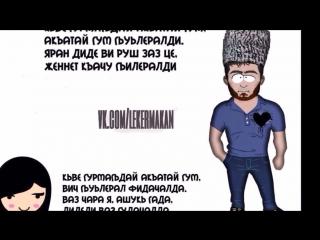 Милана. гр. Гапцах, гр. Звезда, Караван, Ходжа, Мираж Лезги манияр