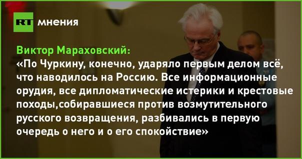 Чуркин. Железный голос России