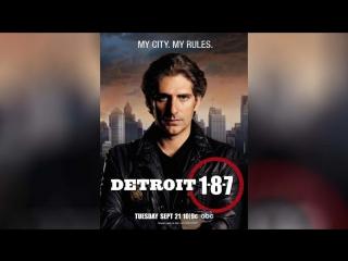 187 Детройт (2010