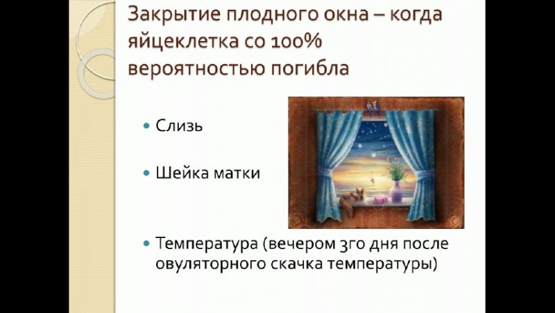 Открытие и закрытие плодного окна часть2